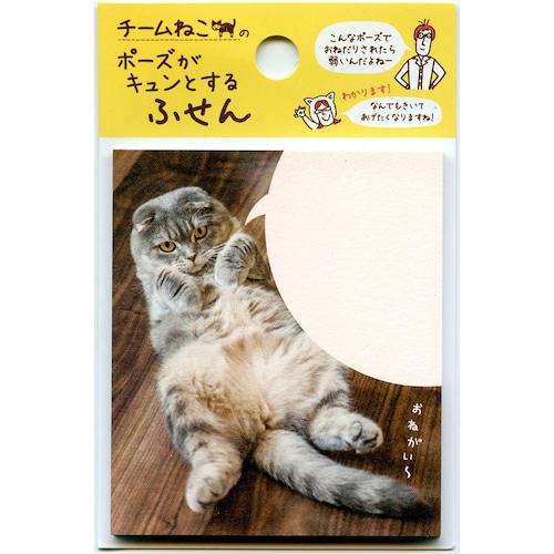 猫ふせん(おねがい~)