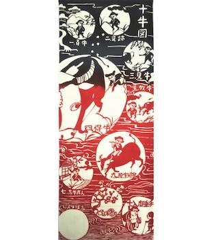 手ぬぐい「十牛図」(赤×黒)