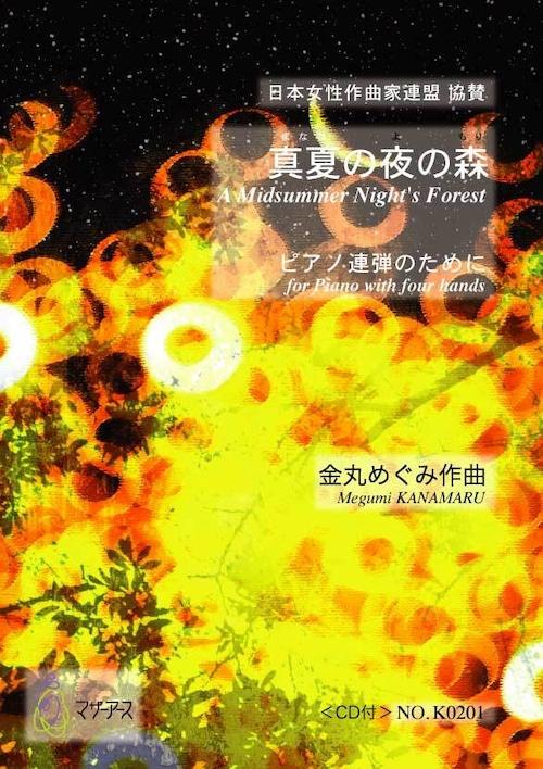 K0201 真夏の夜の森(ピアノ連弾/金丸めぐみ/楽譜)
