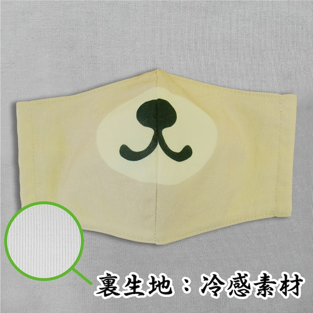 【冷感素材使用/受注販売】熊-2 動物マスク