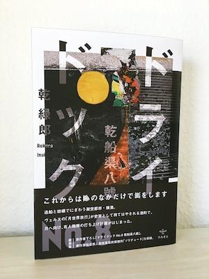 乾緑郎『ドライドックNo.8 乾船渠八號』(戯曲集)