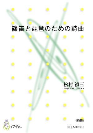 M1202 篠笛と琵琶のための詩曲(篠笛,琵琶/松村禎三/楽譜)