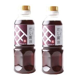 おてがるセット5(送料無料)角屋の調味料(だし醤油300ml×2本)