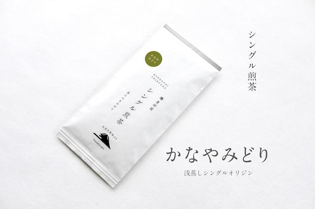 シングル煎茶【かなやみどり】80g