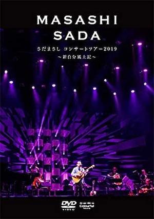 『コンサートツアー2019~新自分風土記~』DVD さだまさし 特典付き