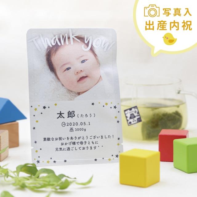 写真入chayori出産内祝|おほしさま柄 10個セット_cc0003|オリジナル写真&名入れプチギフト茶