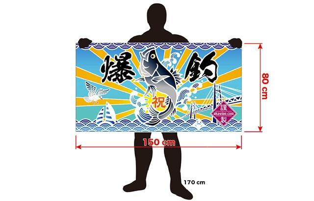 大漁旗大判バスタオル(シーバス)