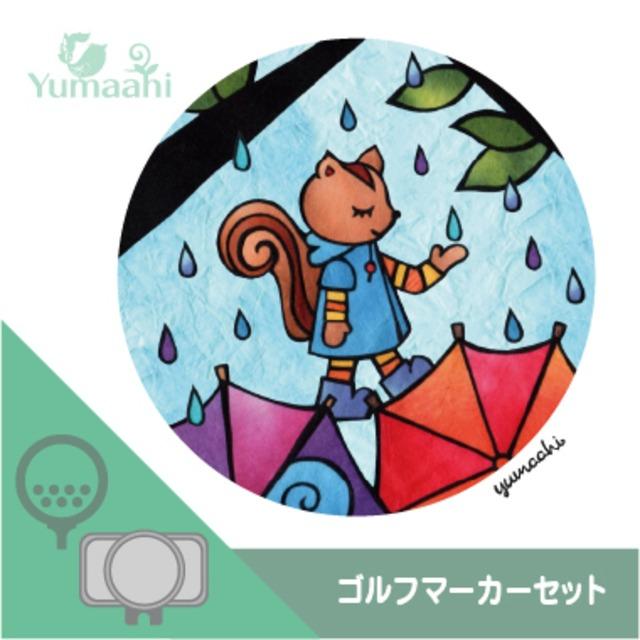 ゴルフマーカーセット :りすさんの雨の日散歩