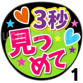 【プリントシール】『3秒見つめて』コンサートやライブ、劇場公演に!手作り応援うちわでファンサをもらおう!!!