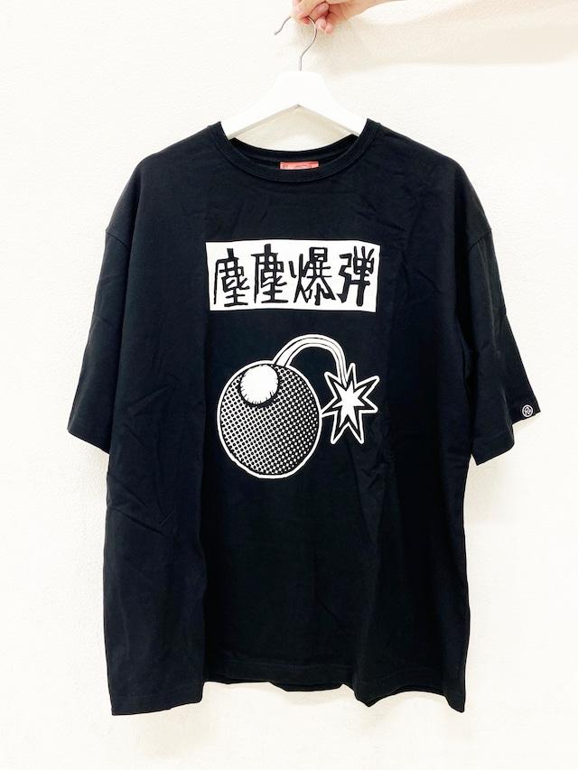 """〈ドロヘドロ〉カスカベ """"塵塵爆弾""""Tシャツ"""
