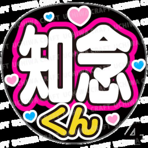【プリントシール】【Hey!say!JUMP/知念侑李】『知念くん』コンサートやライブに!手作り応援うちわでファンサをもらおう!!!