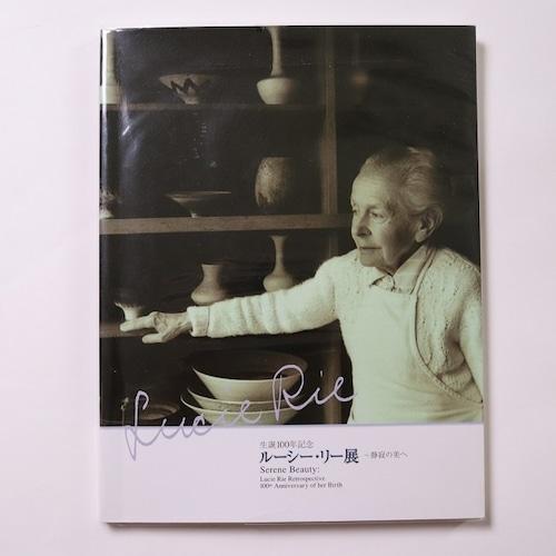 生誕100年記念ルーシー・リー展~静寂の美へ」/ 西マーヤ、三浦弘子 他