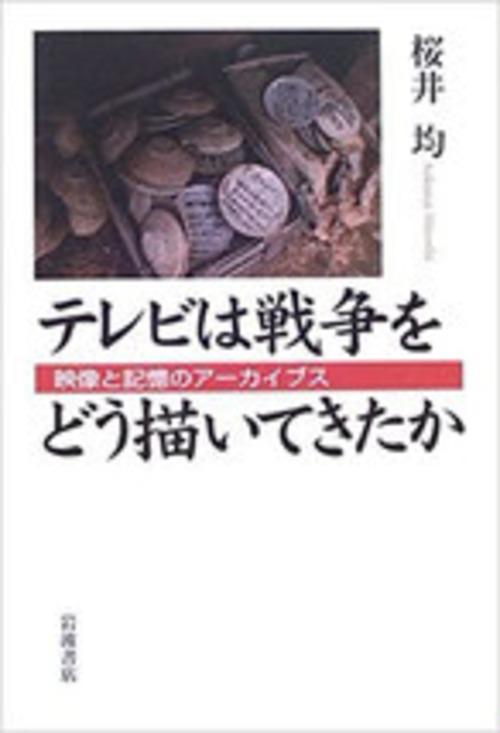 [コース06] 桜井均のドキュメンタリー学校 Part5-初期テレビ・ドキュメンタリーが映し出した戦後日本の実像と虚像~1950年代後半から70年代前半まで~