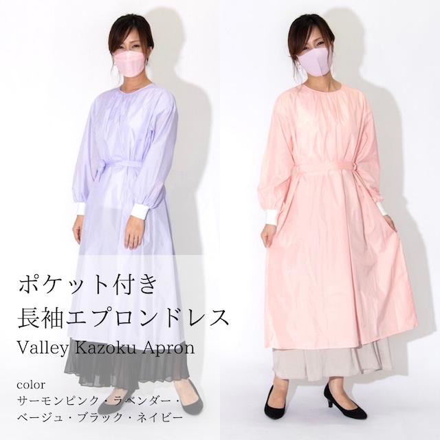 日本製 ポケット付き長袖エプロンドレス 【ネイルサロンやクリニック・お袖が汚れやすいお仕事に。可愛くしっかりカバー、ご家庭で可愛い割烹着としても】