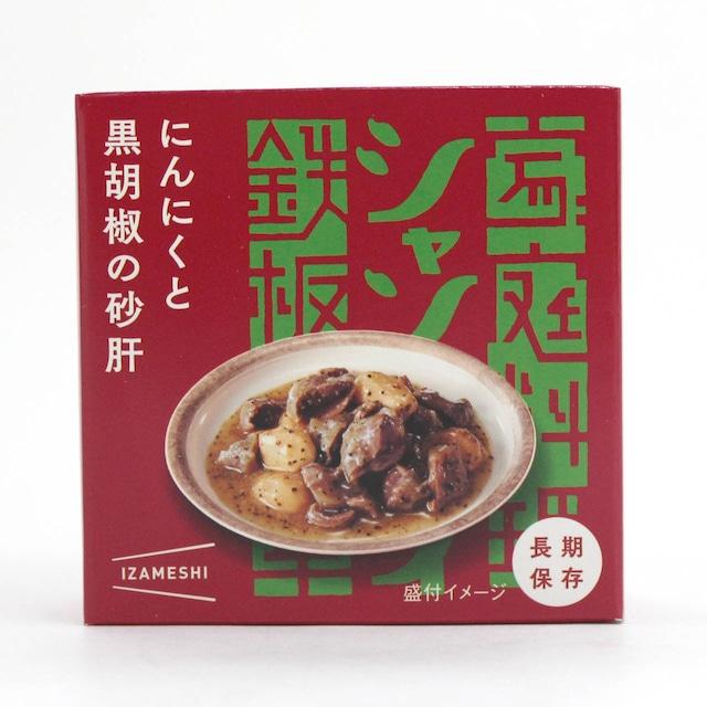 にんにくと黒胡椒の砂肝(缶詰)