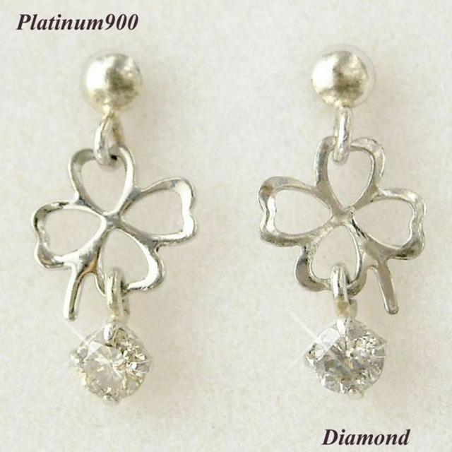 ダイヤモンド ピアス 一粒 プラチナ pt900 クローバー シンプル 四つ葉 レディース