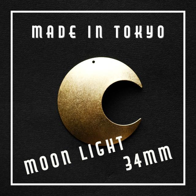 【2個】チャーム 三日月(34mm)(左右セット、穴1)(日本製、真鍮、無垢)