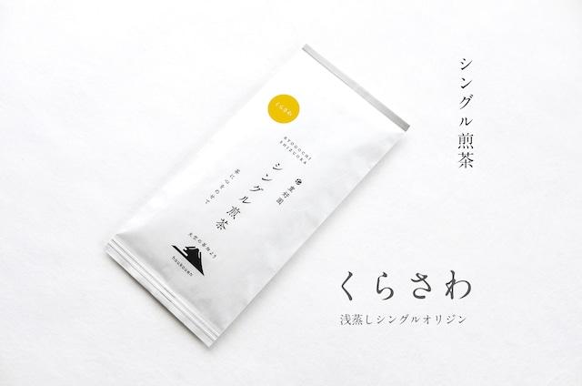 シングル煎茶【くらさわ】80g