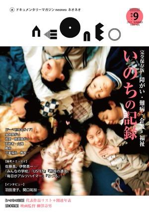 neoneo #09 いのちの記録 障がい・難病・介護・福祉