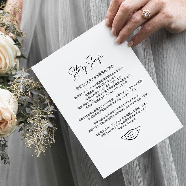結婚式 コロナウイルス感染対策ご案内カード │84円~/部 シンプル