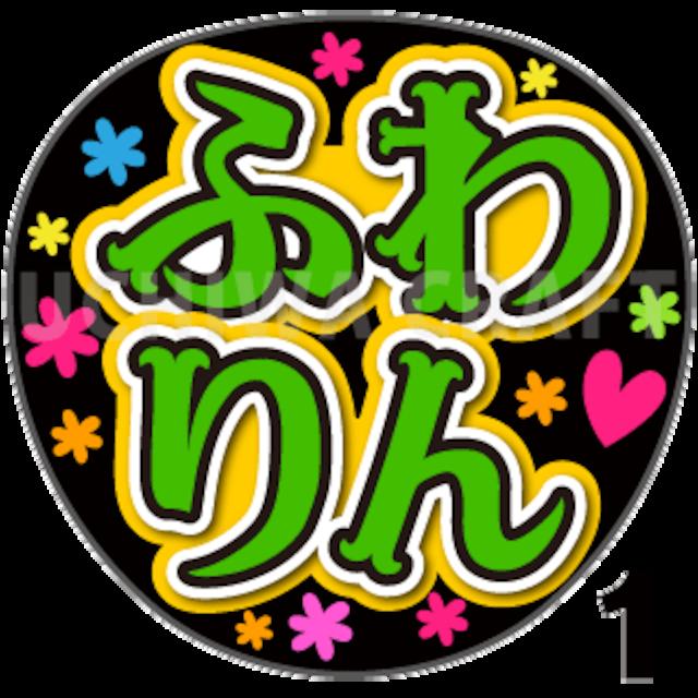 【プリントシール】【NMB48/研究生/黒田楓和】『ふわりん』コンサートや劇場公演に!手作り応援うちわで推しメンからファンサをもらおう!!