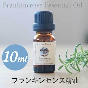 フランキンセンス精油【10ml】エッセンシャルオイル/アロマオイル