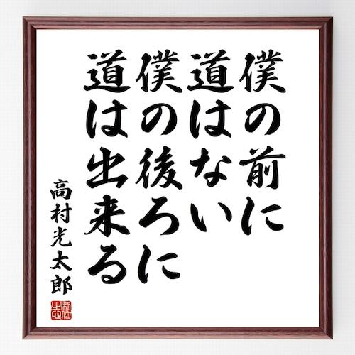 高村光太郎の名言書道色紙『僕の前に道はない、僕の後ろに道は出来る』額付き/受注後直筆(千言堂)Z0380