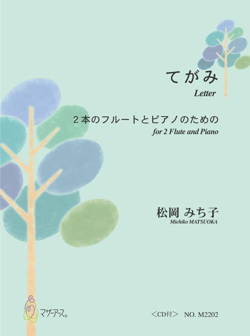 M2202 てがみ<CD付>(フルート2,ピアノ/松岡みち子/楽譜)