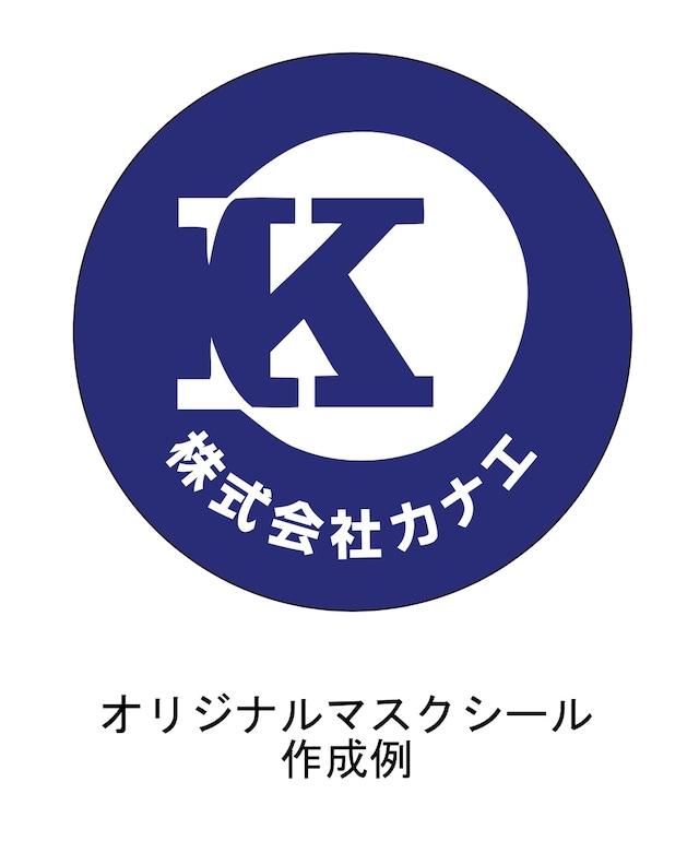 【オリジナルデザイン】150枚入り マスクシール