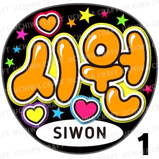 【プリントシール】【SUPER JUNIOR(スーパージュニア)/シウォン】『시원』K-POPのコンサートやツアーに!手作り応援うちわでファンサをもらおう!!!