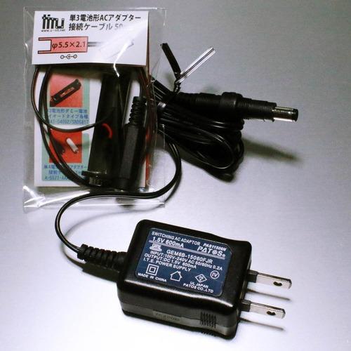 単3電池×1本用 ACアダプター接続ケーブル 50cmセット品 [AABAT-1-50cm-SET]