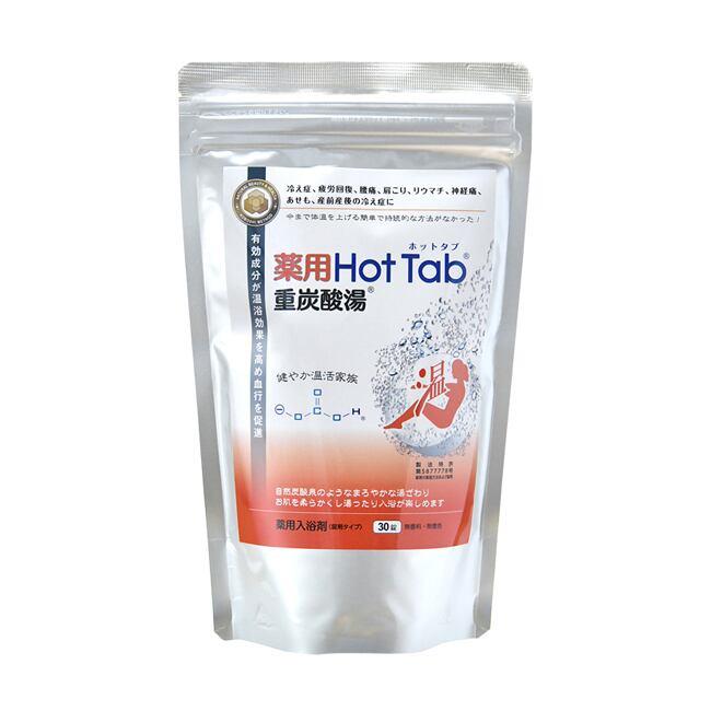 【定期おトク便 / 冷え性・肩こりに】薬用ホットタブ重炭酸湯 30錠