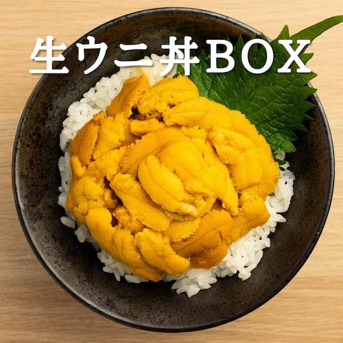 生ウニ丼BOX