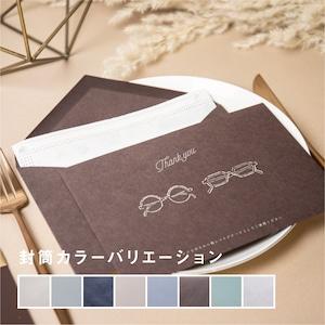 【マスクケース】 封筒タイプ|メガネズA(1個:税抜190円)