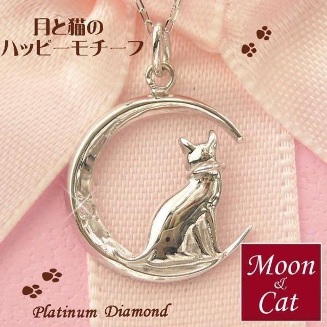 ダイヤモンド ネックレス 一粒 プラチナ 猫 ねこ 妻 彼女 プレゼント pt900 レディース