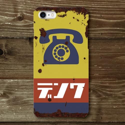 レトロ看板調/ホーロー看板調/デンワ/黄/赤/青/iPhoneスマホケース(ハードケース)