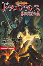 コミックス D&D ドラゴンランス 秋の黄昏の竜