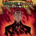 モンスターズvsヒーローズ ~ヴィクトリア朝の悪夢~ 完全日本語版