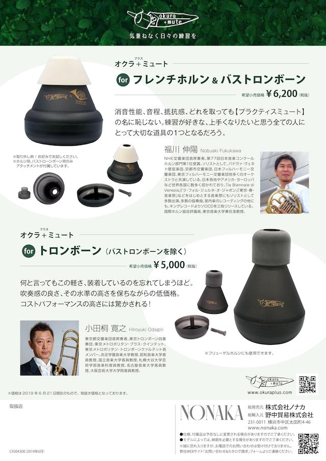 okura + mute (オクラプラスミュート) for フレンチホルン・バストロンボーン プラクティスミュート 管楽器