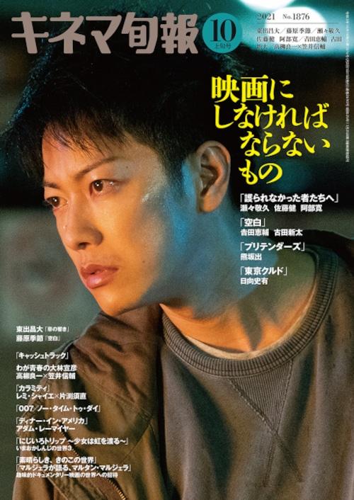 キネマ旬報 2021年10月上旬号 No.1876