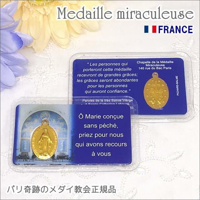 パウチカード 不思議のメダイ パリ奇跡のメダイユ教会正規品 フランス製 本物 聖母 マリア ペンダント ゴールド