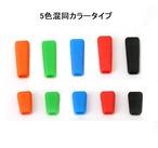 増量特価◆FUTABA&JRその他送信機 スイッチ シリコンカバー セット カラー/5色混同タイプ  T8FG 14SG 16SZ 18SZ 18MZ XG8 XG14など