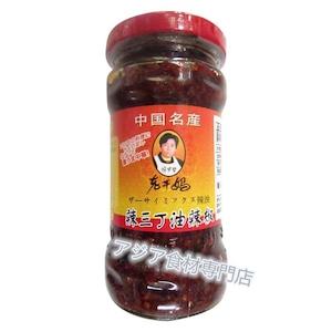 【常温便】老干媽辣三丁油辣椒(三種ミックスラー油)