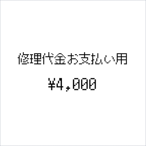 修理代金お支払い用(4,000円)