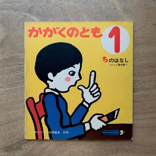 ちのはなし / かがくのとも 22号 / 堀内 誠一 文・絵