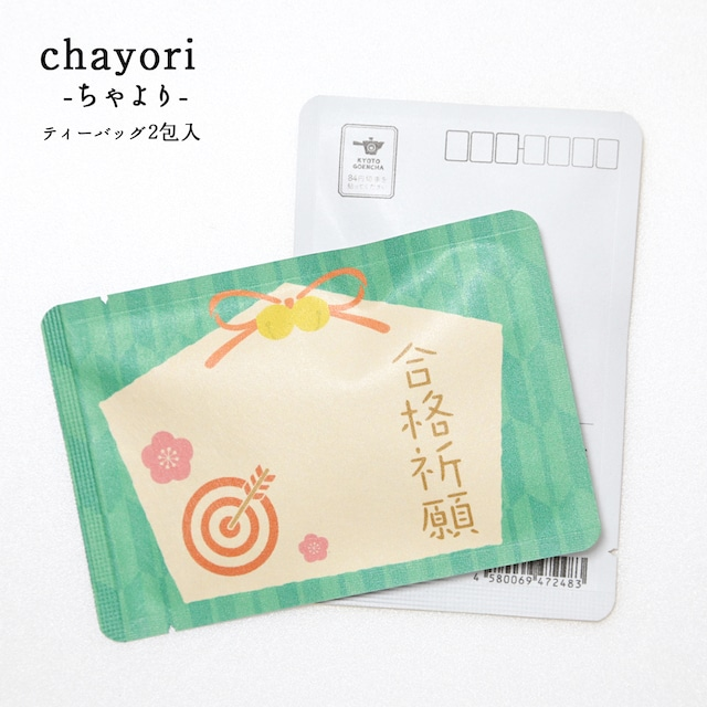 合格祈願絵馬|受験応援|chayori |玉露ティーバッグ2包入|お茶入りポストカード