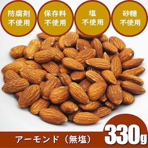アーモンド(無塩:330g)防腐剤&保存料&添加剤&塩&砂糖不使用の無添加 高品質ナッツ
