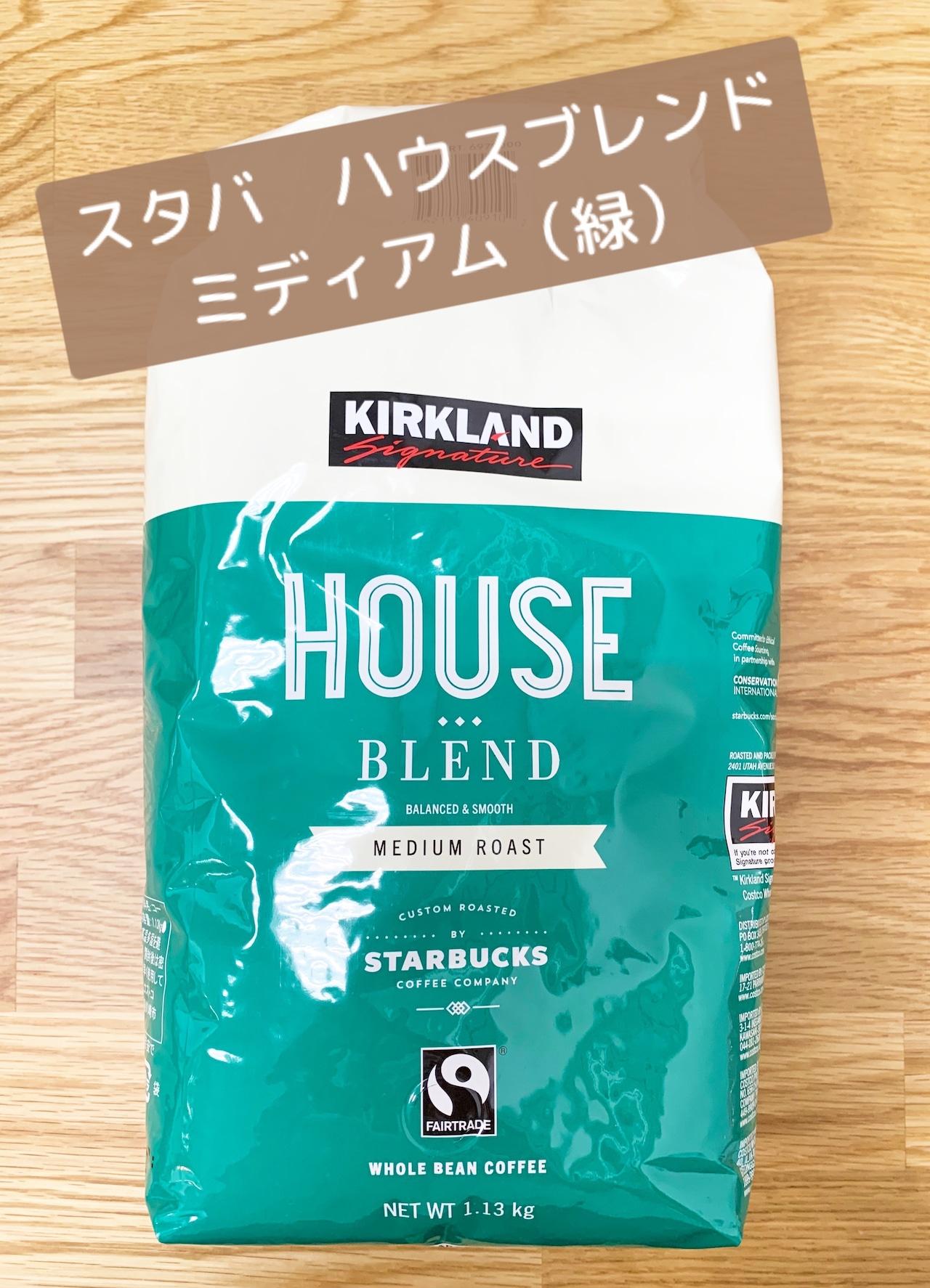 KS スタバ ハウスブレンドコーヒー豆(緑)