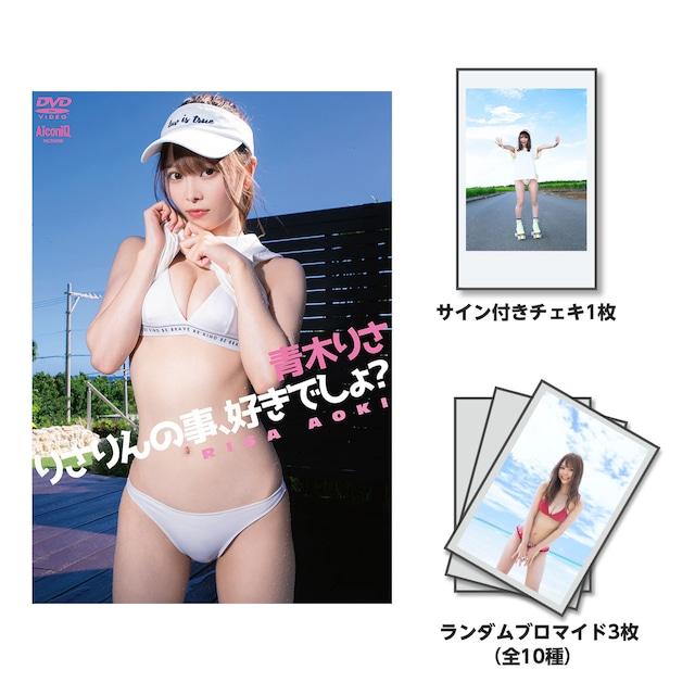【AiconiQ STORE限定ジャケット】【DVD】青木りさ/りさりんの事、好きでしょ?【AIPI-0039B】