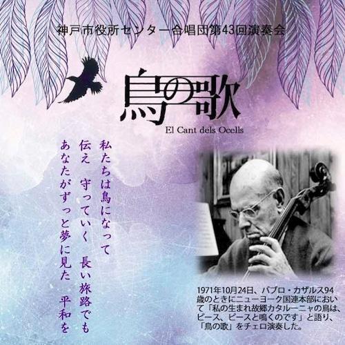 神戸市役所センター合唱団 第43回 定期演奏会 鳥の歌 CD